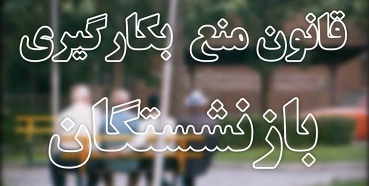 آخرین روز کاری بازنشستگان هلال احمر تا عصر امروز/ خداحافظی ۵ نفر از دفتر نمایندگی ولی فقیه