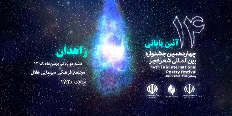 جایزه جشنواره شعر فجر انقلاب برای کسی که از جمهوری اسلامی متنفر است!/ قزلی: او را نمیشناختیم!