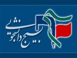 نامه سرگشاده بسیج دانشجویی آزاد رشت خطاب به مجمع نمایندگان استان گیلان