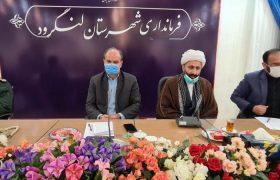 راهپیمایی یوم الله ۱۳ آبان در لنگرود برگزار نمیشود/تولید کلیپ با موضوع استکبار ستیزی در فضایمجازی