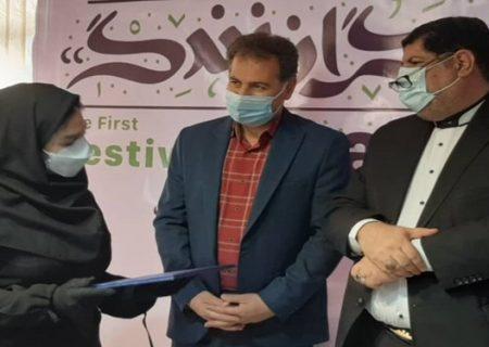 درخشش گیلان در نخستین جشنواره ملی یاریگران زندگی