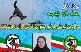 دعوت بانوی لاهیجانی به اردوی تیم ملی پارکور