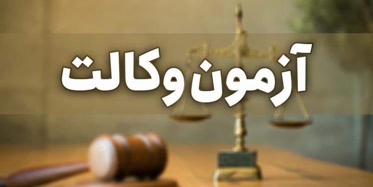 ابهام مجدد در برگزاری آزمون وکالت/ سخنگوی ستاد ملی مقابله با کرونا: در تصمیمگیری اختلاف وجود دارد