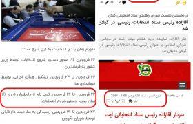 برخورد دوگانه هیئت نظارت برانتخابات ریاست جمهوری در گیلان!