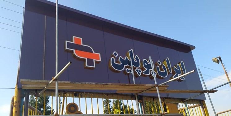 اعتراض کارگران ایران پوپلین و درخواست از ورود دستگاه قضا به مشکلات مدیریتی