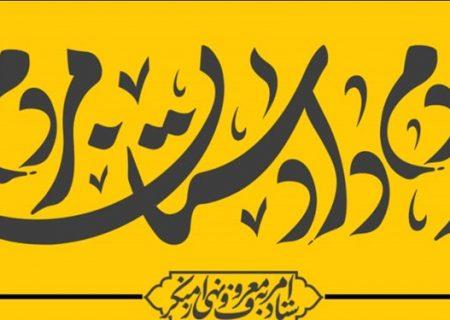 """برگزاری گردهمایی """"مردم، دادستان مردم"""" در رشت"""
